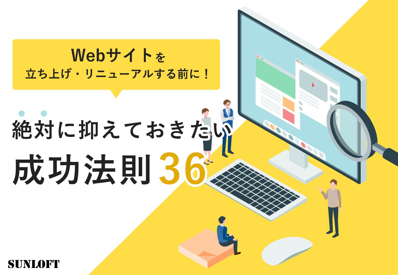 Webサイトを立ち上げ・リニューアルする前に 絶対に抑えておきたい成功法則36