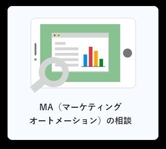 MA(マーケティングオートメーション)の相談