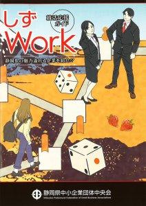 「しずWork」表紙