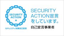 サンロフトはSECURITY ACTION宣言をしています