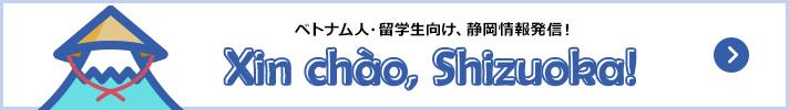 Xin chao Shizuoka