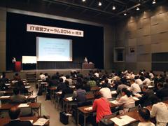 「IT経営フォーラム2014 in 焼津」開催。