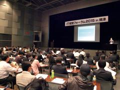 「IT経営フォーラム2015 in 焼津」開催。