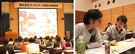 公開社員勉強会「夢を叶える思考・コミュニケーション スキル向上セミナー」開催