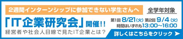 IT企業研究会バナー