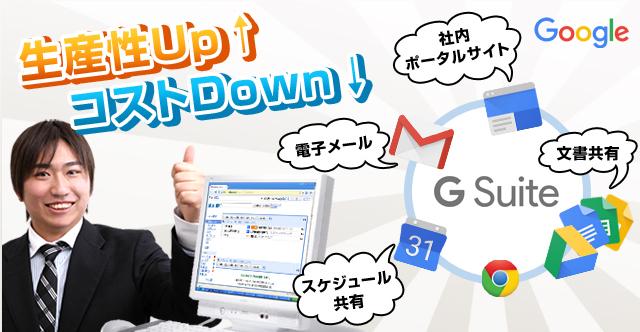 G Suiteで生産性アップ! コストダウン!