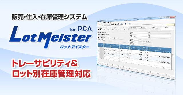 販売・仕入・在庫管理システム「ロットマイスター for PCA」