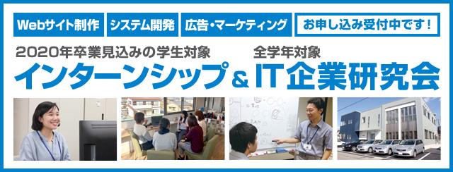 インターンシップ&IT企業研究会