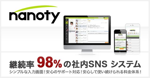 社内SNS「nanoty(ナノティ)」