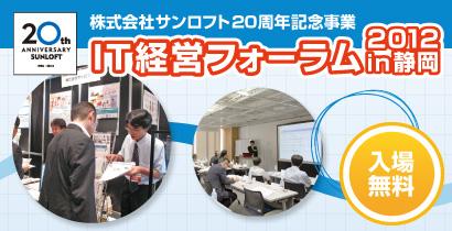 IT経営フォーラム2012 in 静岡