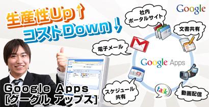 Google Apps導入・活用セミナー