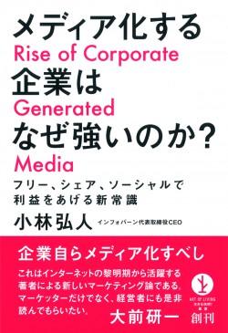 メディア化する企業はなぜ強いのか?