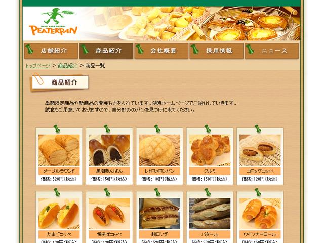 株式会社ウィンウィン様 ピーターパン小麦市場