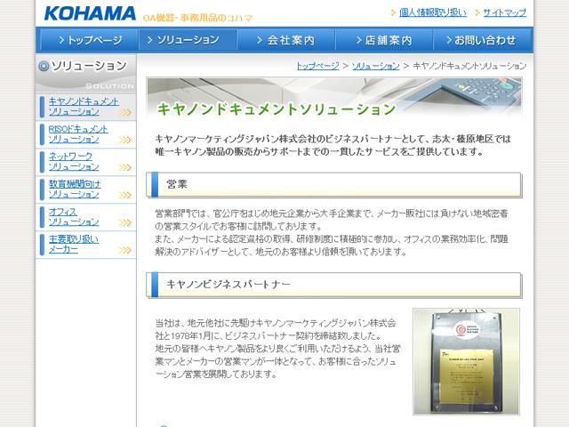 株式会社コハマ様
