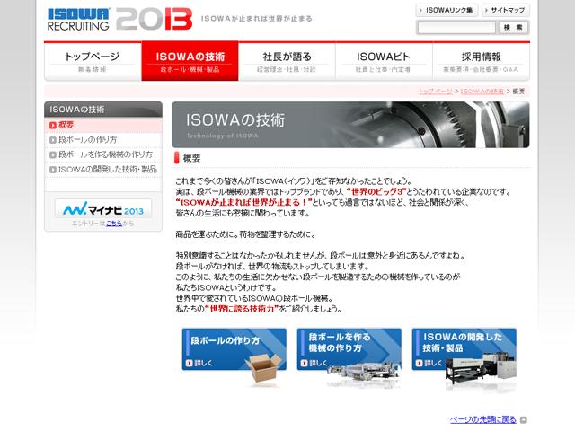 株式会社ISOWA様 採用サイト