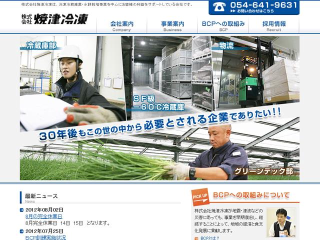 株式会社焼津冷凍様