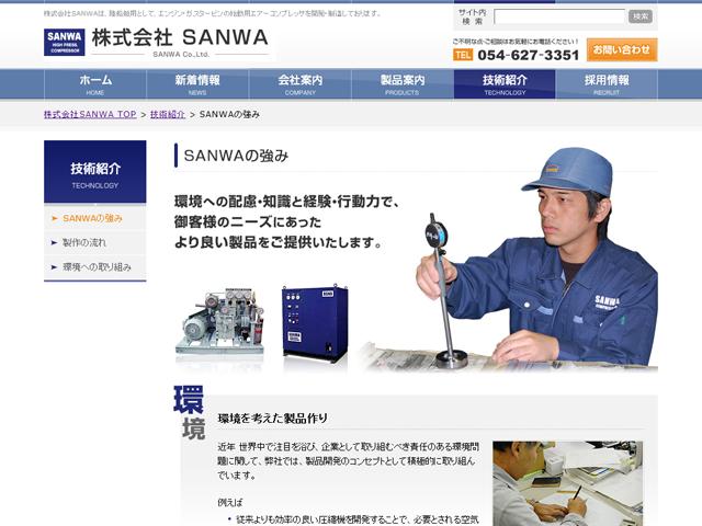 株式会社SANWA様