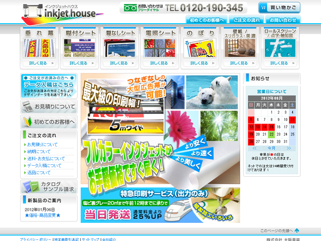 株式会社大阪美装様 インクジェットハウス