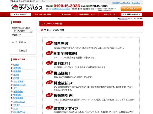 株式会社大阪美装様 サインハウス