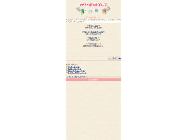河合薬業株式会社様 カワイ肝油ドロップ 携帯サイト