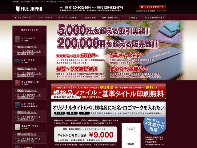 株式会社大阪美装様 ファイルジャパン