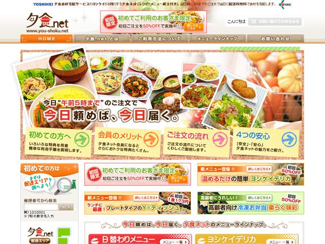 ヨシケイ開発株式会社様 夕食ネット