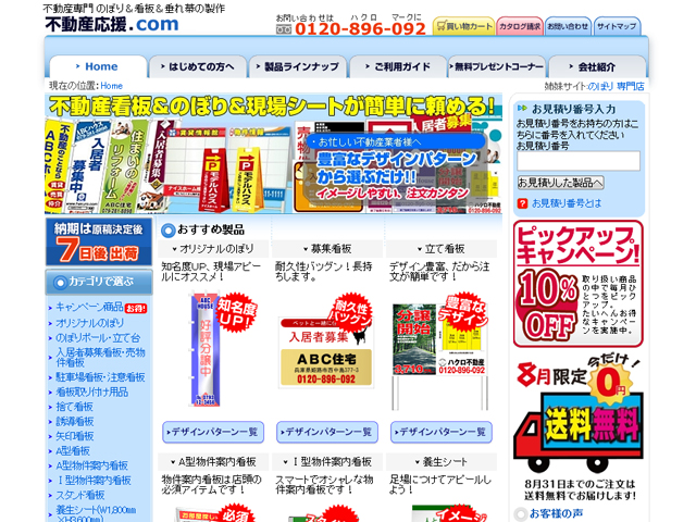 ハクロマーク製作所様 不動産応援.com