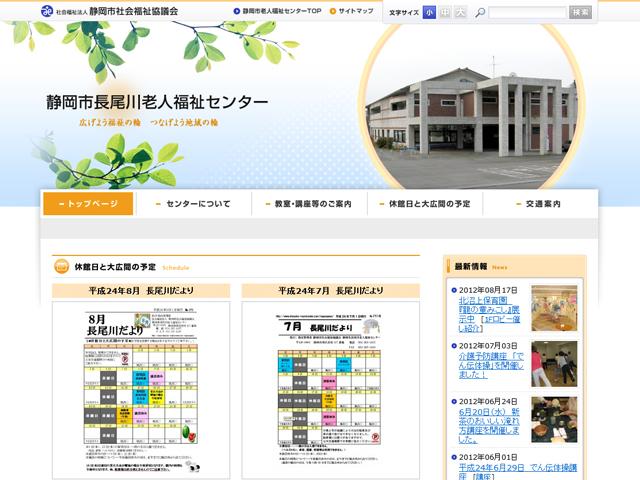 静岡市老人福祉センター様