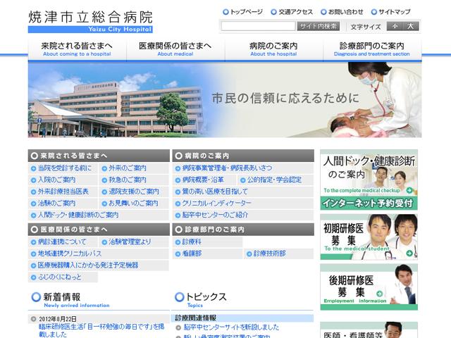 焼津市立総合病院様