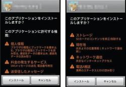 正規アプリと不正アプリを見分けられる!?