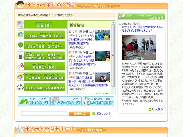 静岡県総合教育センター ふじのくにゆうゆうnet様