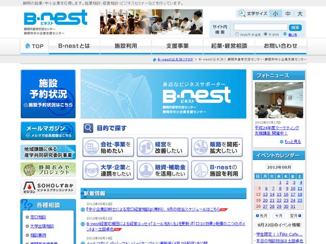 静岡市産学交流・中小企業支援センター様 B-nest(ビネスト)