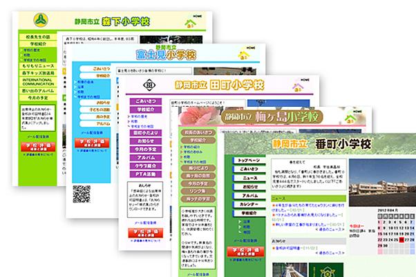 静岡市教育委員会様