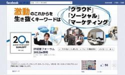 9/20(木)「IT経営フォーラム2012in静岡」Facebook