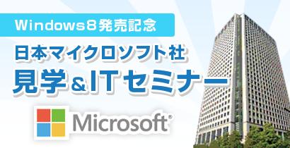 日本マイクロソフト社見学&ITセミナー