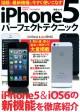 iPhone 5パーフェクトテクニック
