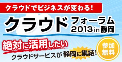 クラウドフォーラム2013 in 静岡