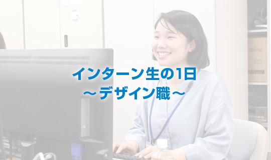 インターン生の1日~デザイン職~