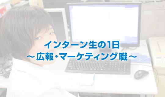 インターン生の1日~広報・マーケティング職~