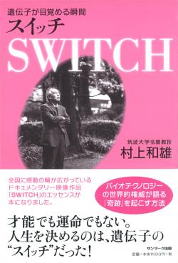 SWITCH ―― スイッチ