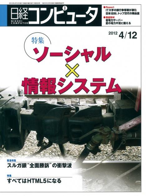 日経コンピュータ 2012/4/12号