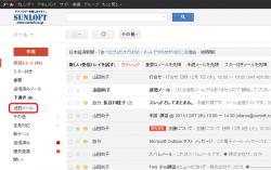 Gmailのメールボックス。迷惑メールフォルダは サイドメニュー「迷惑メール」をクリックして表示