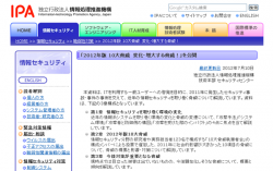 「独立行政法人情報処理推進機構」のWebページ