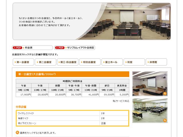 静岡県総合研修所もくせい会館様