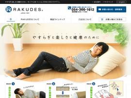 株式会社丸井商事様 RAKUDES