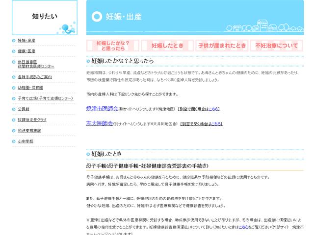 焼津市様 子育て応援サイトとまとぴあ