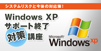 Windows XPサポート終了対策講座