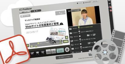 セミナー動画コンテンツ化勉強会