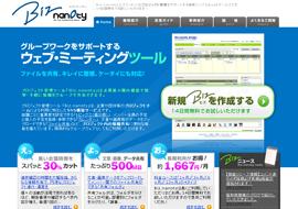 プロジェクト管理ツール「Biz.nanoty」