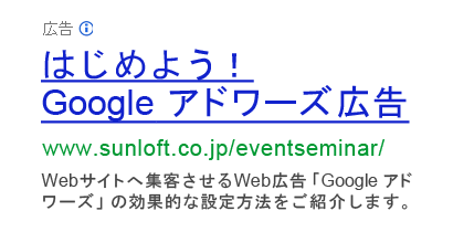 はじめよう!Google アドワーズ広告